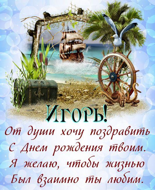 Мармеладная открытка С Днем Рождения Игорь купить 94