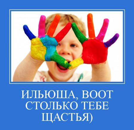 Днем, открытка с днем рождения илья анатольевич