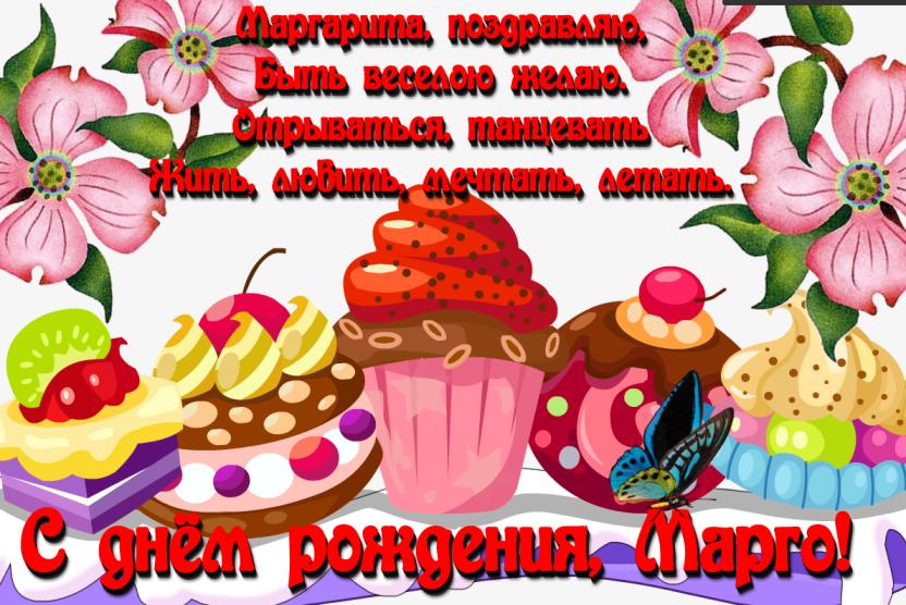 Поздравление с днем рождением маргарите