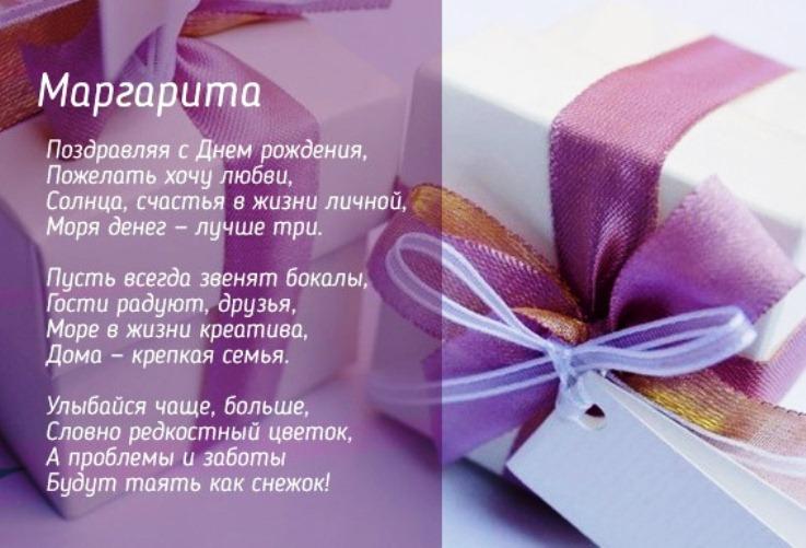 Поздравления с днем рождения для Риты Голосовые