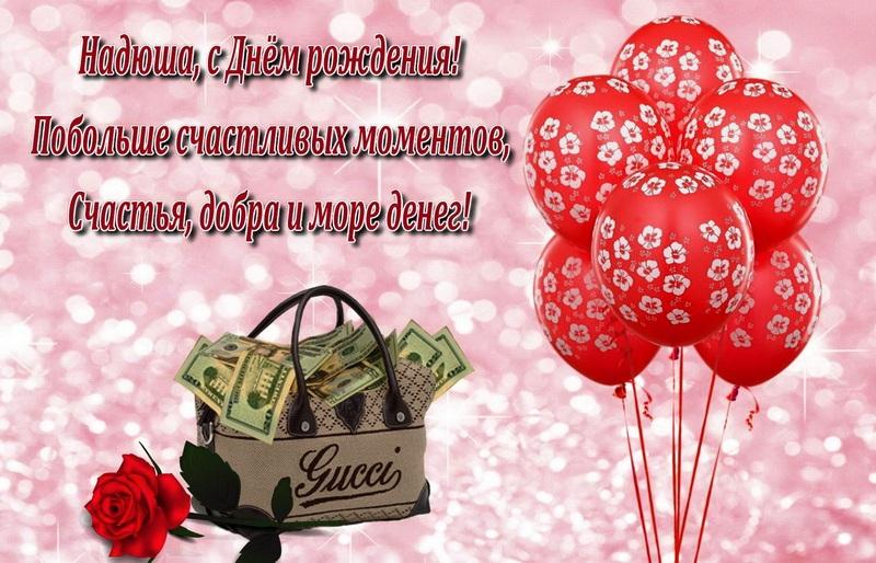 День рождения поздравления анюте