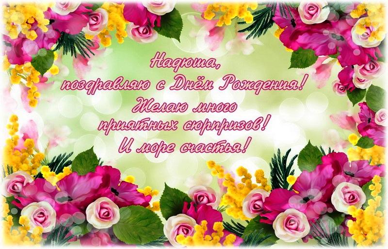 Надписью, красивую открытку с днем рождения для женщины надежде
