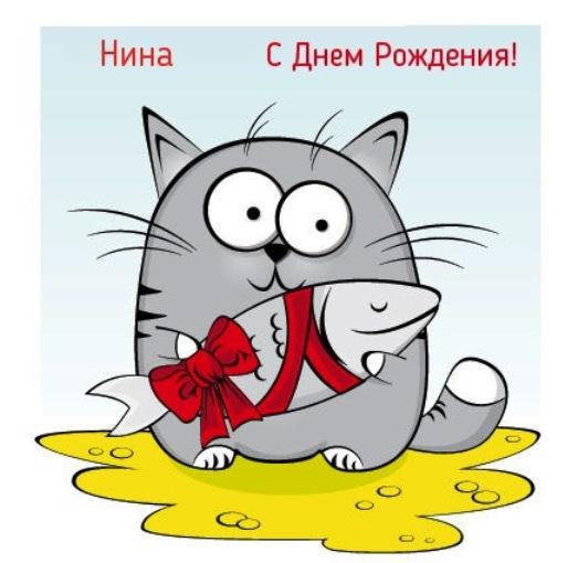 https://privetpeople.ru/1aprela/DenRog/Imarek/nina-24.jpg