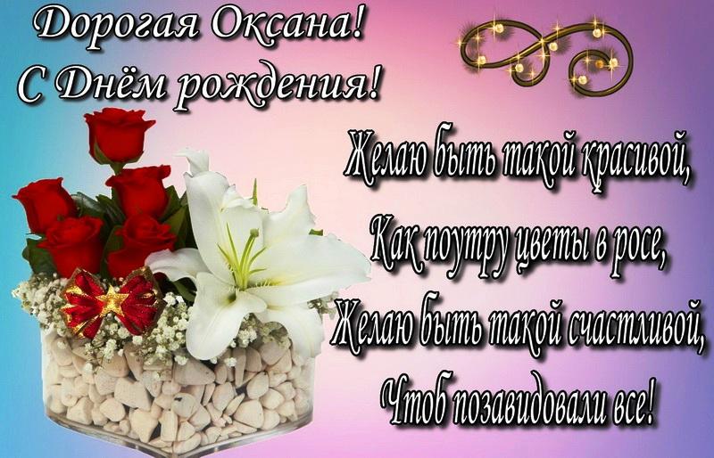 Поздравления с днем рождения оксане прикольные в стихах