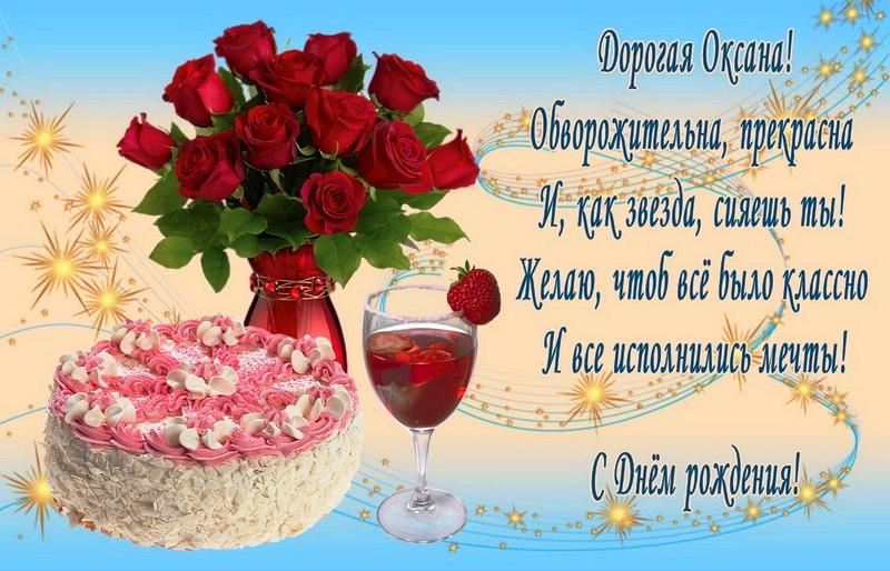 Поздравления в стихах оксане красивые