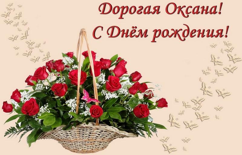 Поздравления оксаны с днем рождения в картинках