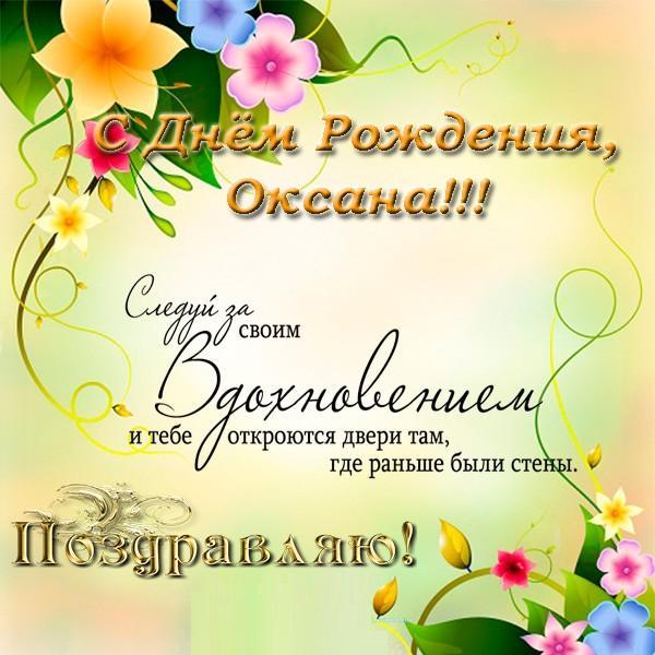 Поздравление с днем оксаны в стихах 86