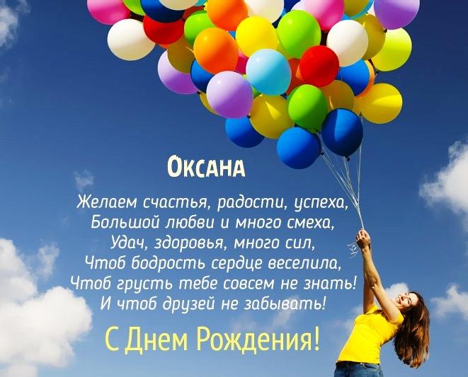 Поздравления с днем рождения Оксане
