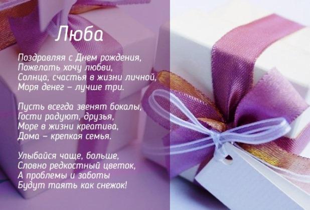 Поздравление с днем рождения для имени люба 32