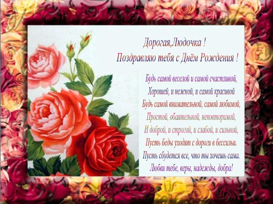 Открытки на день рождения для людмилы в стихах