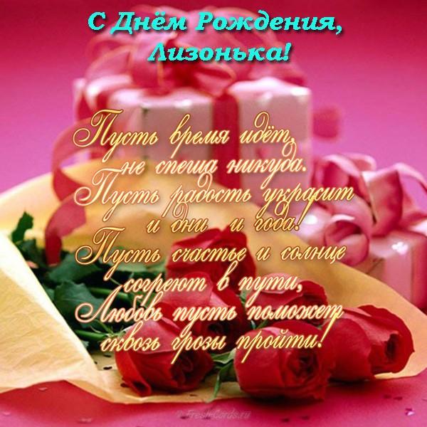 Поздравления с днем рождения лиде в стихах 19