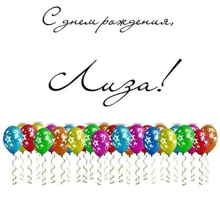 Для, с днем рождения великолепная открытка лизе