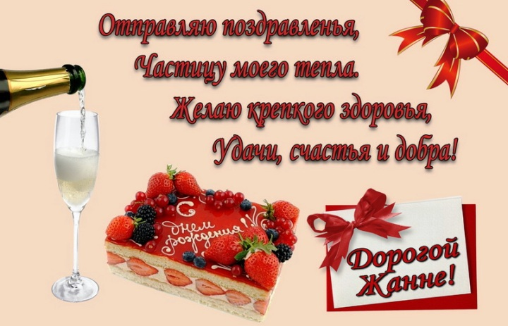 Открытка жанна с днем рождения, днем рождения