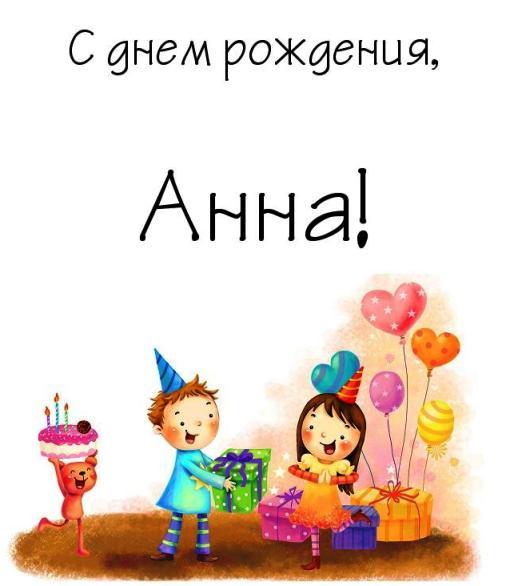 С днем рождения анне открытка