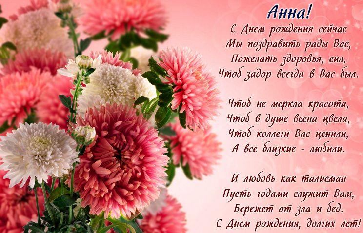 Поздравления с днем рождения Анне в стихах - Поздравок