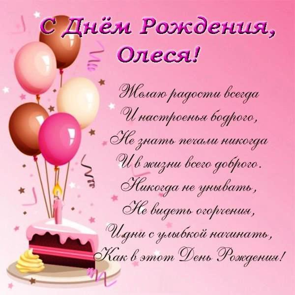 Поздравления именные с днем рождения с смс 67