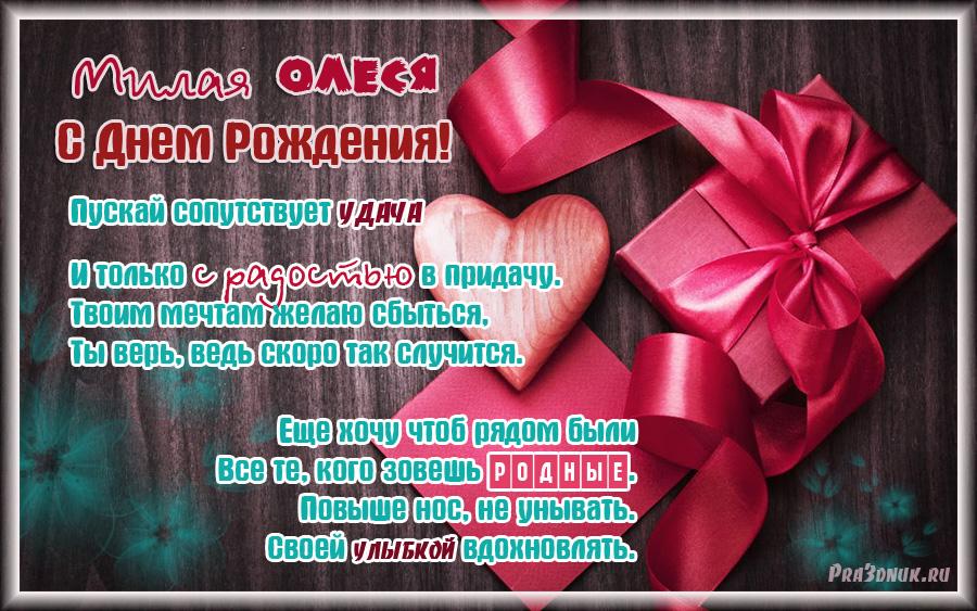 С днем рождения олеська картинки красивые, праздник