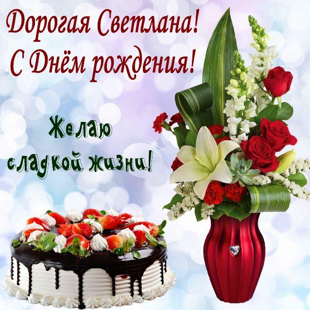 Красивое поздравление людмиле с днём рождения женщине до слез 63