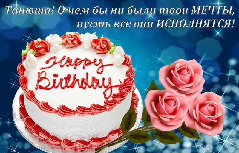 Большое, яркие открытки с днем рождения девушке татьяне