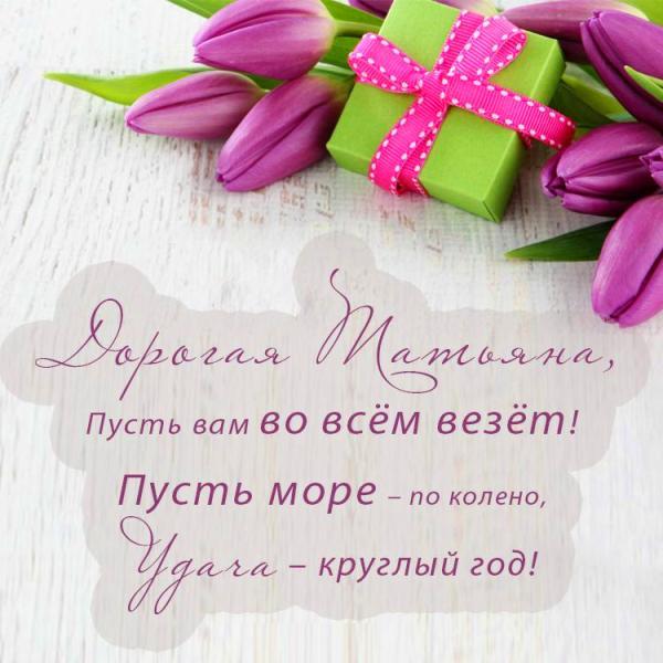 С днем рождения будь удачливой во всем
