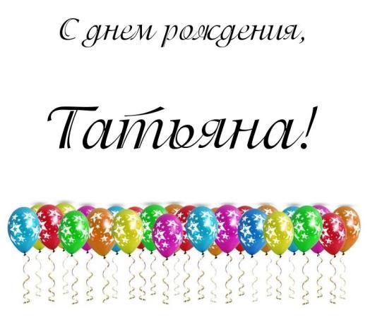 С днем рождения татьяна прикольные открытки