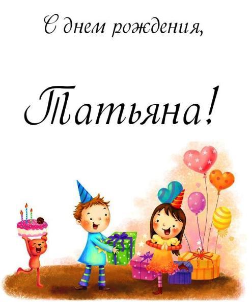 Картинки с днем рождения прикольные татьяна