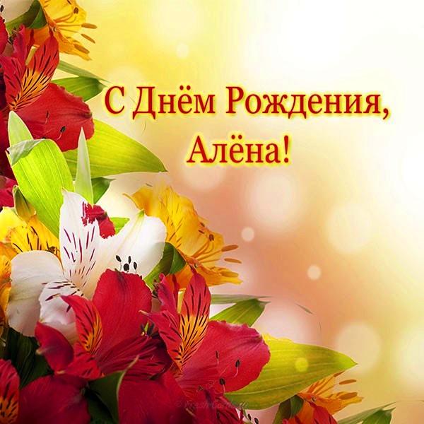 Поздравление с днем рождения алены словами