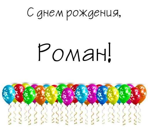 Поздравления с днем рождения романа в картинках