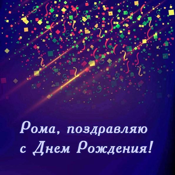 Пожеланиями, с днем рождения ромочка открытки
