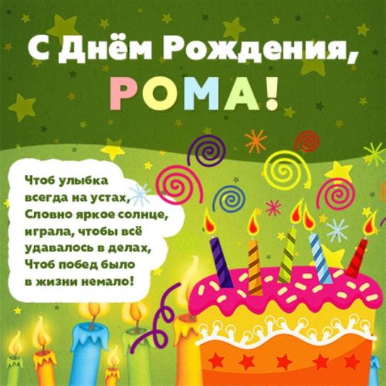 Красивые картинки с днем рождения, роман - (69 картинок и открыток)