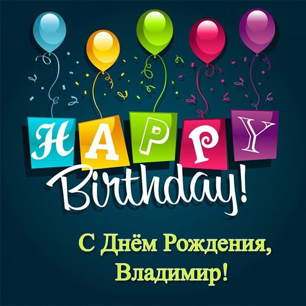Как поздравления с днем рождения театрализовано