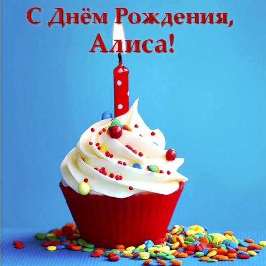 Днем рождения, открытка с днем рождения девочке 5 лет алисе