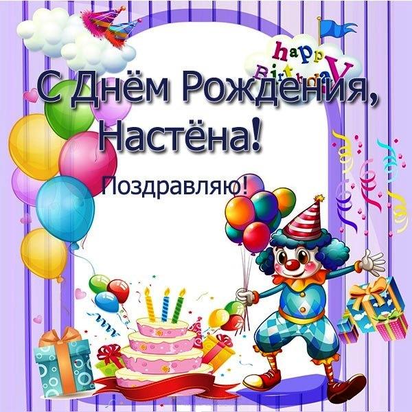 Открытка настю с днем рождения, очень рада тебе
