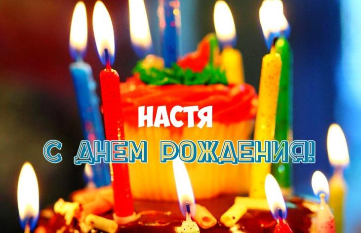 Смешное поздравление с днем рождения настя 88