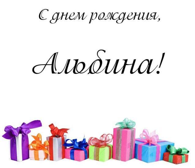 Рисунки, поздравления с днем рождения открытки альбине