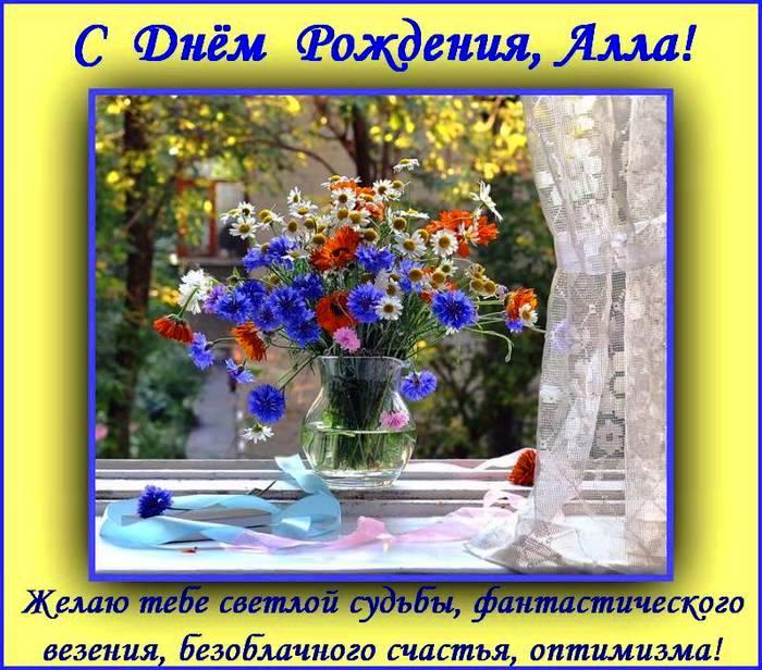С днем рождения аллочка открытки красивые