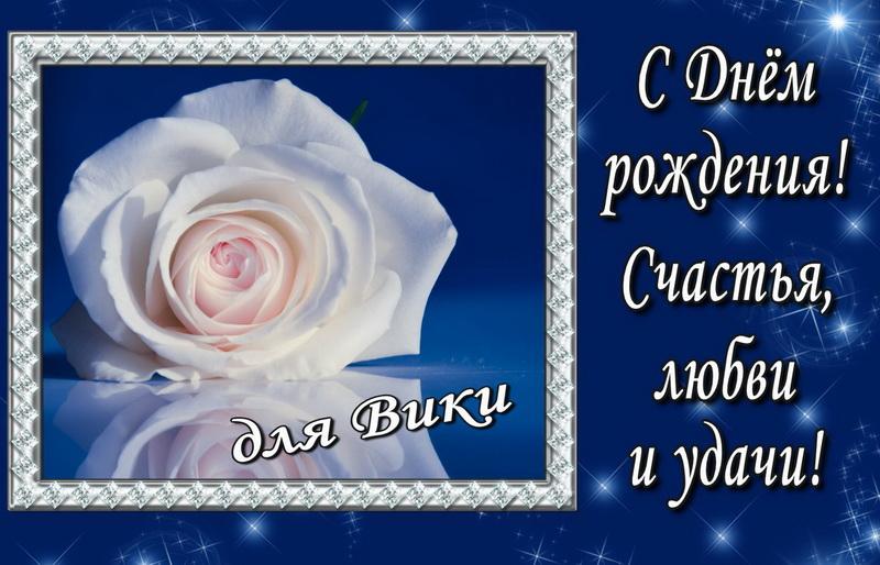 Учителя открытках, открытки с днем рождения девушке виктории в стихах красивые