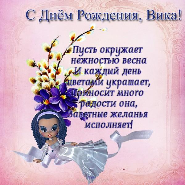 Поздравления с днем рождения женщине красивые в стихах и картинках вике, днем рождения