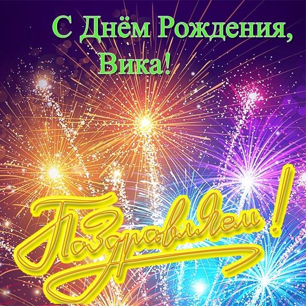 Поздравительная открытка с днем рождения вики