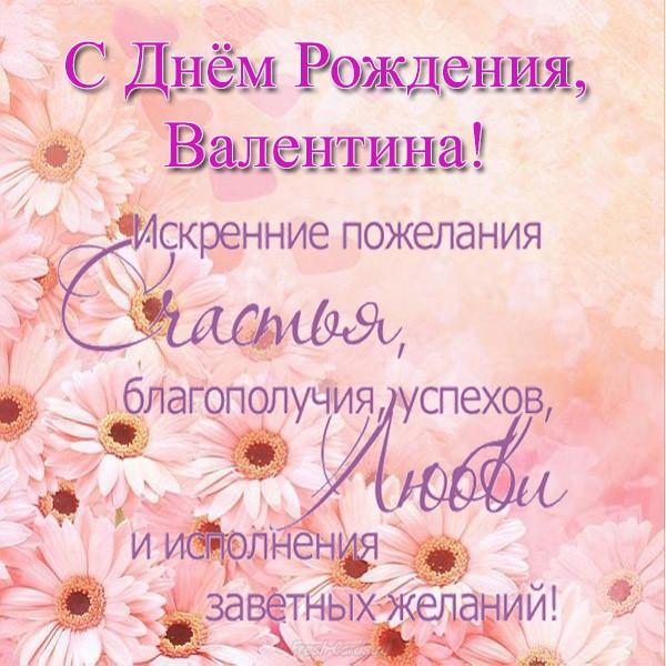 Поздравления на день рождения валентина