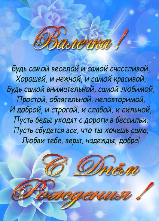 Поздравление для валентины открытка, венчания