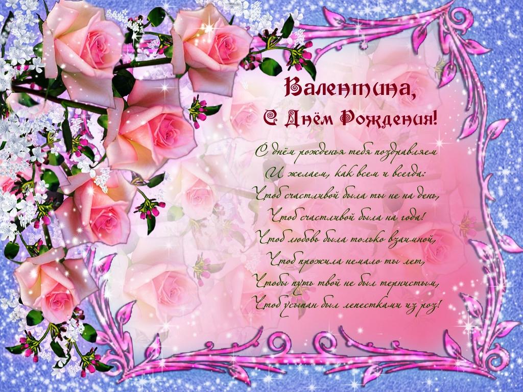 Открытки с днем рождения женщине валентине