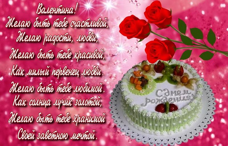 красивые поздравление с днем рождения подруге валентине в стихах красивые короткие них вам