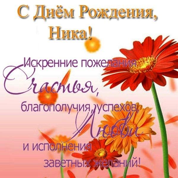 Поздравительные открытки с днем рождения вероника, открытки