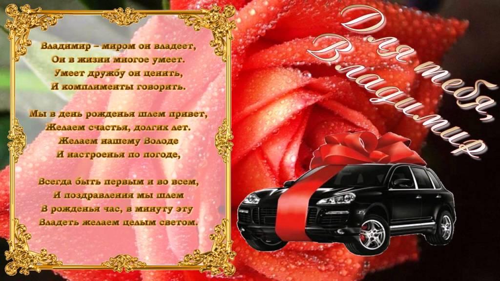 Картинки, открытка с днем рождения мужчине владимиру владимировичу