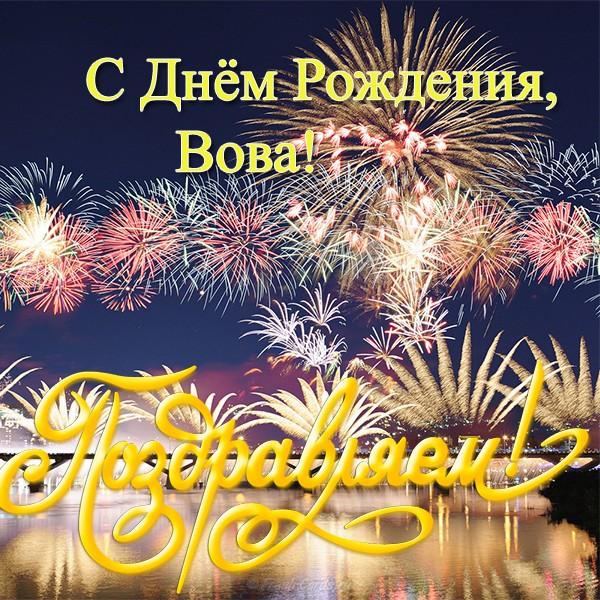 Мужские открытки с днем рождения владимир, цветами красивые