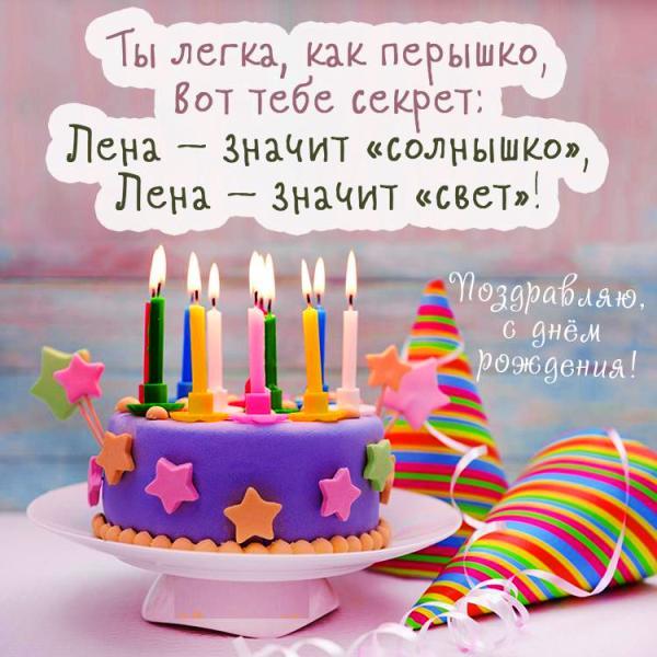 https://privetpeople.ru/1aprela/DenRog/Yula/Lena-13.jpg