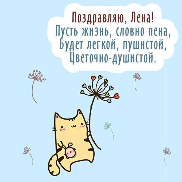 https://privetpeople.ru/1aprela/DenRog/Yula/Lena-7.jpg