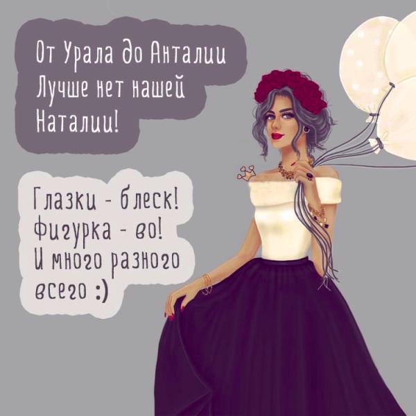https://privetpeople.ru/1aprela/DenRog/Yula/natalya-34.jpg