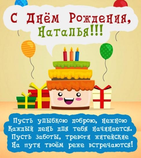 https://privetpeople.ru/1aprela/DenRog/Yula/natalya-67.jpg